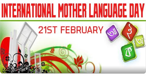 International Mother Language Day: 21st February